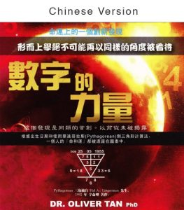 Power Of Numbers CD - Chinese